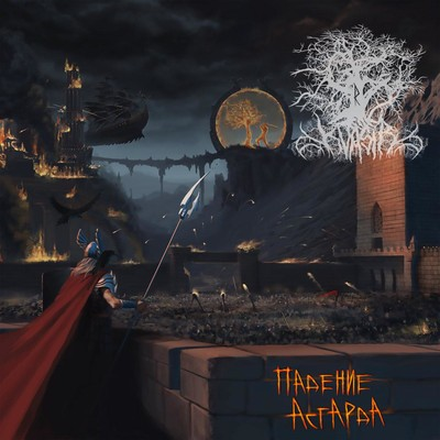 Kvasir - Падение Асгарда (Fall Of Asgard) (CD)