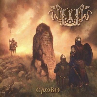 Arkona (Аркона) - Слово (Slovo) (CD)