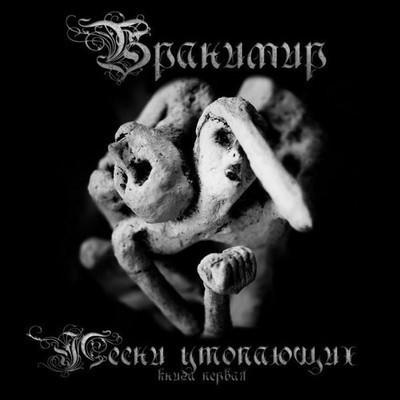 Branimir (Бранимир) - Песни Утопающих. Книга Первая (Songs of the Drowning. Book One) (CD)