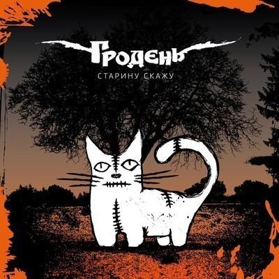Groden (Гродень) - Старину Скажу (Starinu Skazhu) (CD)