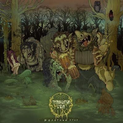 Thirteenth Tambourine (Тринадцатый Бубен) - Болотный угар (Marsh Madness) (CD)