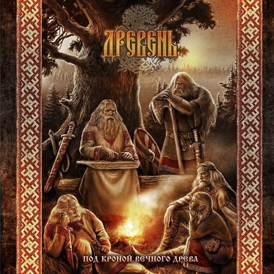 Dreven (Древень) - Под Кроной Вечного Древа (Under the Crown of the Eternal Tree) (CD)
