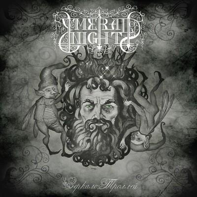 Emerald Night - Зеркало Троллей (Mirror Of Trolls) (CD)