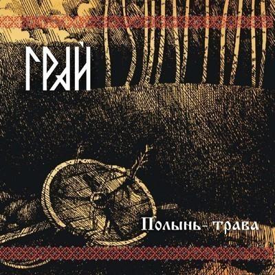 Graj (Грай) - Polyn' Trava (Полынь Трава) (re-release) (CD)