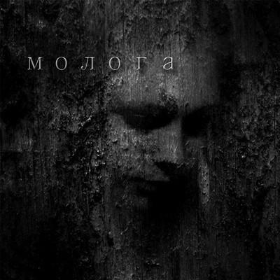 Mologa (Молога) - Mologa (CD)
