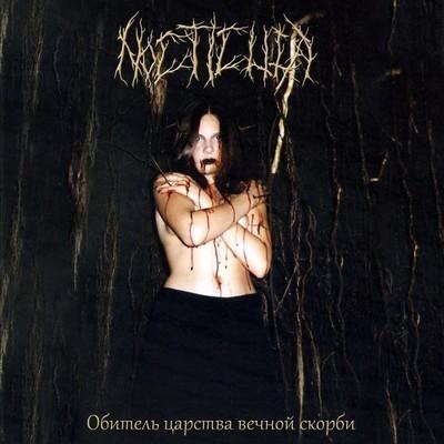 Nocticula - Обитель Царства Вечной Скорби (CD)