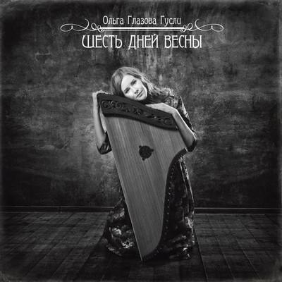 Olga Glazova - Шесть дней весны (CD)