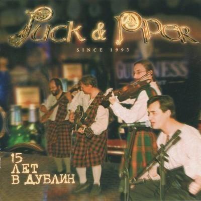 Puck And Piper - 15 лет в Дублин (CD)