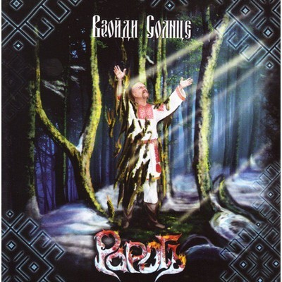 Rarog (Рарогъ) - Взойди Солнце (Vzoidi Solnce) (CD)