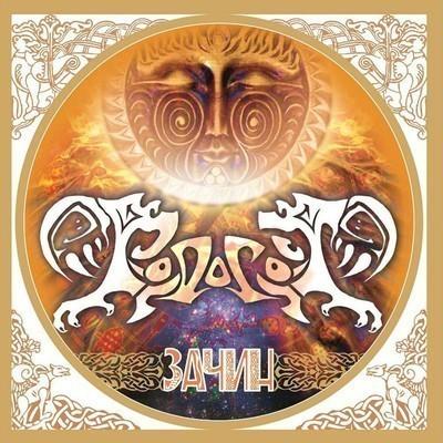 Rodogost (Родогост) - Зачин (Zachin) (CD)