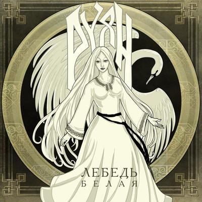 Ruyan (Руян) - Лебедь Белая (White Swan) (CD)