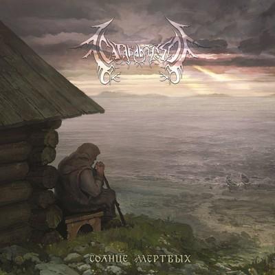 Satanakozel (СатанаКозёл) - Солнце Мёртвых (Solnce Mertvyh) (CD)