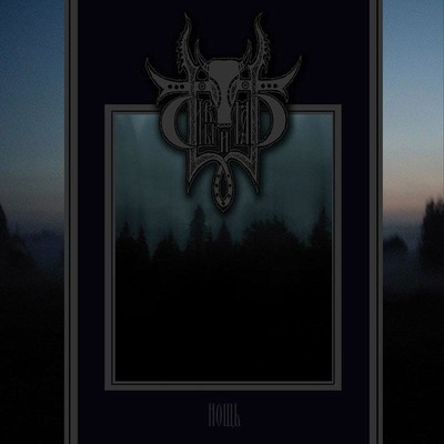 Sivyj Yar (Сивый Яр) - Thenight (Нощь) (CD)