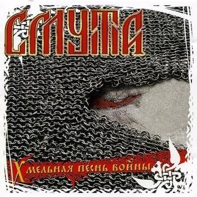Smuta (Смута) - Chmelnaja Pesn Vojny (Хмельная Песнь Войны) (CD)