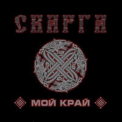Svarga (Сварга) - Мой Край (My Land) (CD)