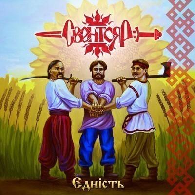 Sventoyar (Свентояр) - Єдність (Unity) (CD)