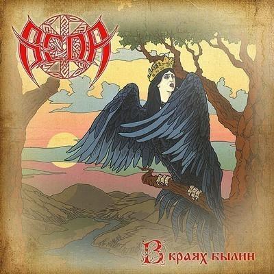Veda (Веда) - В Краях Былин (In Epic Lands) (CD)