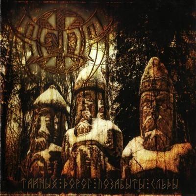 Veda (Веда) - Тайных Дорог Позабыты Следы (CD)