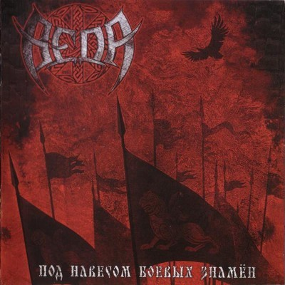 Veda (Веда) - Под навесом боевых знамён (Under the Shelter of Battle Flags) (CD)