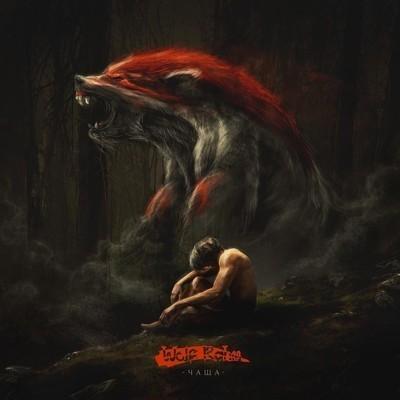 Wolf Rahm - Чаща (Thicket) (CD)