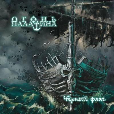 Palatine Light (Огонь Палатина) - Чёрный флаг (Black Flag) (2xCD)