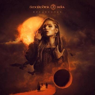 Smorodina Reka - Предвестье (CD)