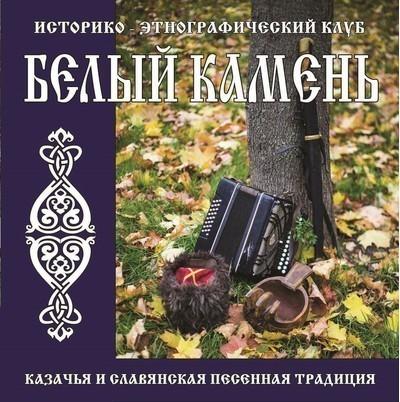 White Stone (Белый Камень) - Казачья И Славянская Песенная Традиция (Cossack And Slavic Song Tradition) (CD)