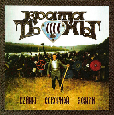 Vrata Tmi (Врата Тьмы) - Warriors Of Northern Land (Войны Северной Земли) (CD)