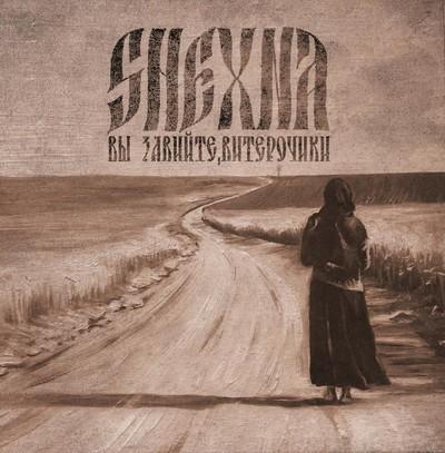 Shexna - Вы завийте, витерочики… (Let the winds blow…) (CD)