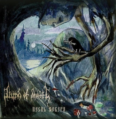 Wind Of Death - Песнь Севера (A Song Of The North) (CD)