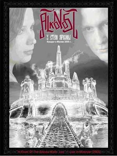 Alkonost - In Front Of The Arkona Walls (DVD Video) Digipak