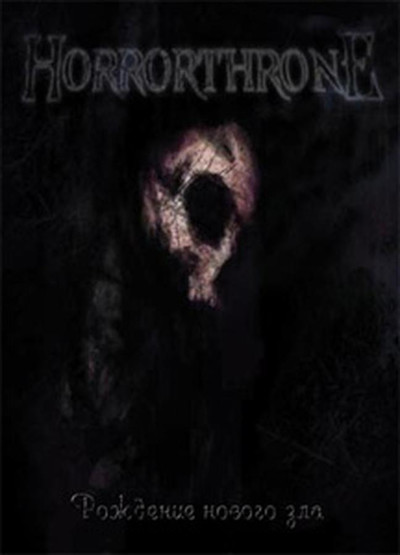 Horrorthrone - A Birth Of New Evil (Pro CDr) DVD Box