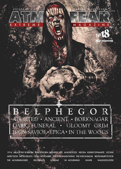 Atmosfear Magazine #18 (2016)