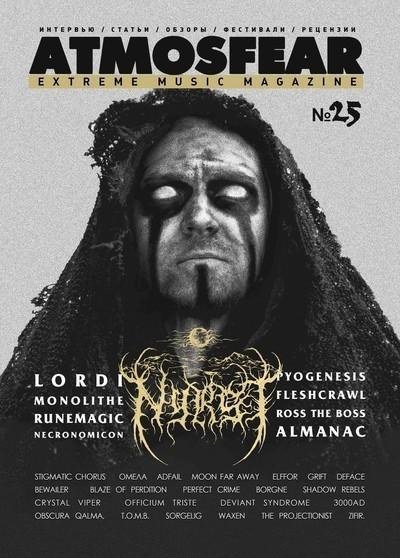 Atmosfear Magazine #25 (2020)