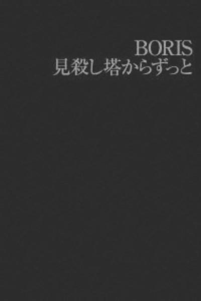 Boris - 見殺し塔からずっと Migoroshi (DVD) DVD Box